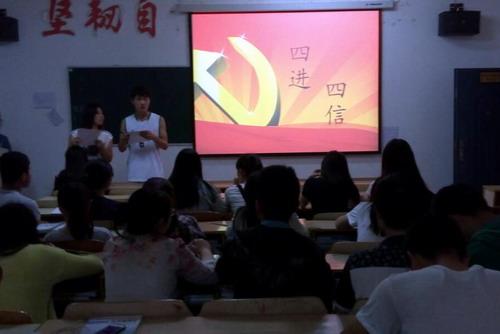 药生学院学生党支部召开 四进四信 专题学习会